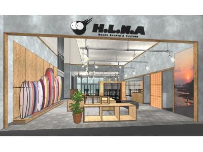 国内外のボードスポーツブランドを集結させたセレクトショップ「H.L.N.A STORE」、スーパースポーツゼビオ ドームつくば学園東大通り店内にOPEN