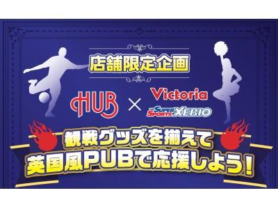スポーツ専門店「ヴィクトリア」×British Pub「HUB」・異業種コラボでスポーツの感動価値をお届けします。
