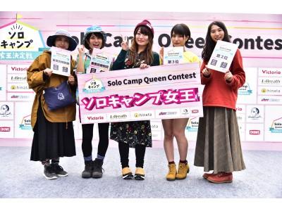 遂に日本初のソロキャンプ女王が決定! L-Breath「第1回 ソロキャンプ女王決定戦」結果発表