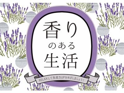 ママイクコ「香りのある生活」ライフスタイルに合わせた香りの楽しみ方の提案