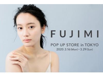 肌診断からあなただけの処方をカスタマイズ提案する「FUJIMI」が有楽町マルイにてポップアップストアを3月16日から期間限定オープン!