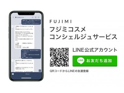 美容のプロに無料でお肌の相談ができる「FUJIMI コスメコンシェルジュ」LINE公式アカウントで相談の受け付けを開始。