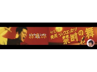 【ホットチリ編】シャウエッセン発売35年目にして初の新テイスト 「禁断の旨辛 シャウエッセンホットチリ」発売記念!