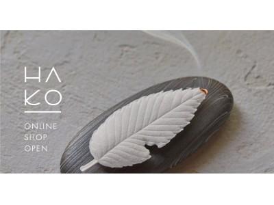 日本で唯一の和紙で出来た葉っぱをモチーフとしたお香「HA KO」が3月19日より発売開始!