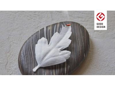 日本で唯一の和紙で出来た葉っぱをモチーフとしたお香「HA KO」 2019年度グッドデザイン賞を受賞!