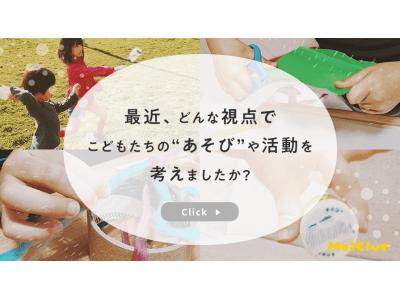 「子どもの興味関心から、遊びのアイデアを検索できる機能」をリリース!