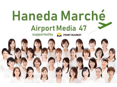「羽田空港」で地域創生メディア発信型マルシェ開催決定!Haneda Marche Airport Media  47 supported by POINT MARKET 7月3日(水)~7月7日(日)