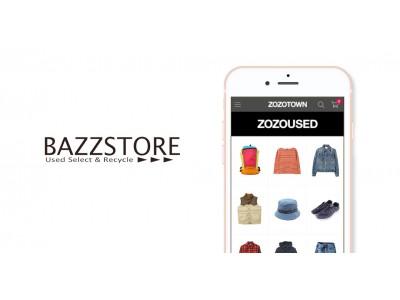 ZOZOUSEDにリユースショップBAZZSTORE(バズストア)が初出店 マーケットプレイスにブランド古着約2万点を販売