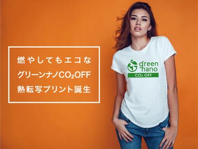 株式会社丸仁が「グリーンナノCO2OFF」を使ったCO2削減熱転写プリントを開発!