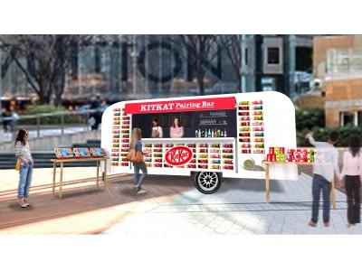 1,650通りの中から、日本酒と「キットカット」のおすすめのペアリングをAIが提案。「ご当地キットカット ペアリング BAR」、4月19日(金)~29日(月・祝)、六本木ヒルズに期間限定オープン