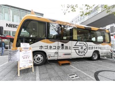 名古屋の街でも、保護猫との出会いの場を提供します!  移動式「ネコのバス」を活用した譲渡会を開催