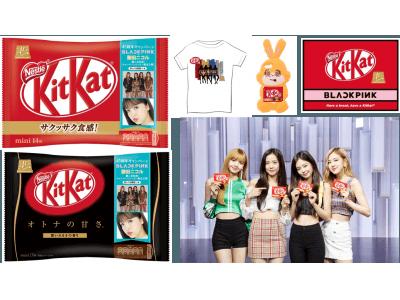 「キットカット」日本発売45周年記念 - セレブレーションパートナー・BLACKPINKと藤田ニコルの超限定オリジナルプレゼントがもらえるキャンペーン、10月1日(月)より開始