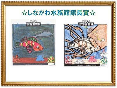 しながわ水族館「ぬりえコンテスト」全応募作品ギャラリー開催中