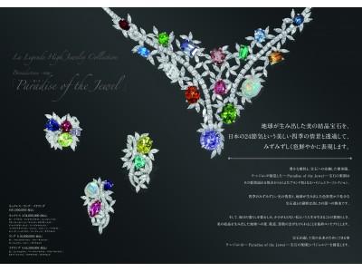 ジュエリーブランドLa Legendeが5月16日~22日でGINZA SIXにてハイジュエリーコレクションイベント「Paradise of the Jewel」を開催