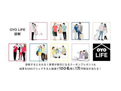 あなたの好みやライフスタイルにピッタリの街を診断できる!「OYO LIFE 診断 」特設WEBサイトオープン