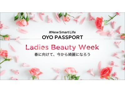 出会いの季節到来! 「OYO PASSPORT」で美容やファッションサービスをお得に試そう! 「Ladies Beauty Week 」スタート!