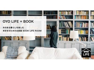 OYO LIFE   BOOK 街の特徴にあわせて選書し、本のある暮らしを提案 本好きのためのお部屋「BOOK LIFE ROOM」予約を開始