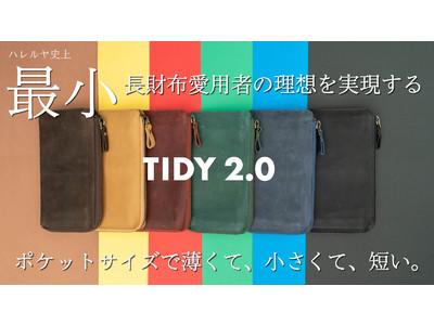 開始4分目標金額達成!ポケットサイズの「小さい長財布TIDY 2.0」がローンチ!国内外クラウドファンディングで7000万円超支援を達成した整理整頓革財布TIDYの収納力はそのままにフルモデルチェンジ