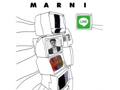 【MARNI】LINE公式アカウント開設のご案内