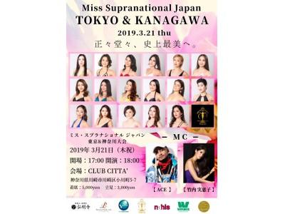 【日本最大級のミスコンが開催】ミスコンとエンターテイメントが融合した「MISS SUPRANATIONAL JAPAN TOKYO&KANAGAWA」(ミス・スプラナショナルジャパン東京&神奈川大会)