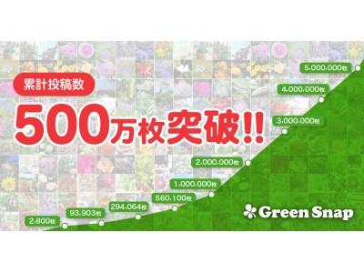 「GreenSnap」累計枚数500万枚突破および投稿データのマーケティング活用に関するお知らせ