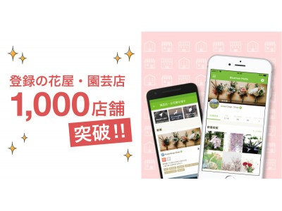 \花屋・園芸店など登録店舗数1,000店舗突破!!/植物SNSアプリ「GreenSnap」