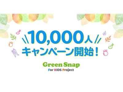 GreenSnapが子供向け植物やお花を育てる体験プロジェクトGreenSnap for Kidsで1万人体験キャンペーンを開始!