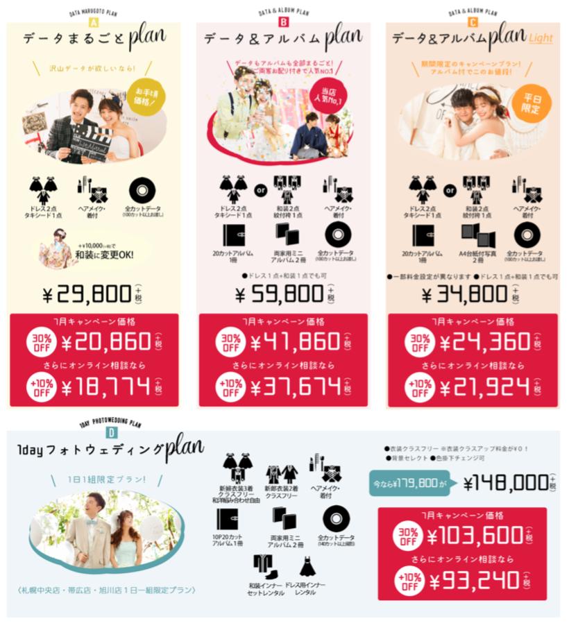 写真工房ぱれっと札幌2店舗で、フォトウエディングが全プラン30%オフキャンペーンを開催中! 画像