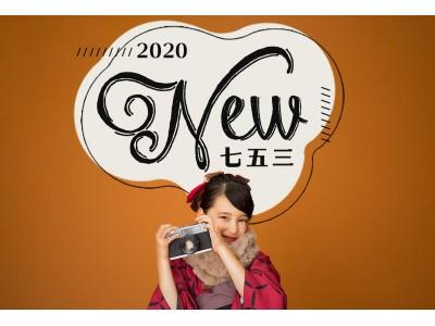 オリジナル着物で七五三記念をもっと「特別」に!2020年七五三特設ページがオープン|写真工房ぱれっと