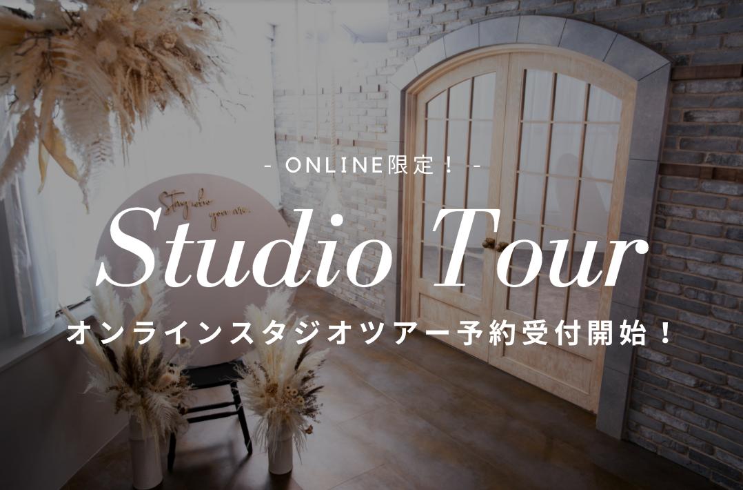 【写真工房ぱれっと札幌中央店】1日1組限定のオンラインスタジオツアーがスタート!フォトスタジオ見学がオンライン限定で可能になりました。