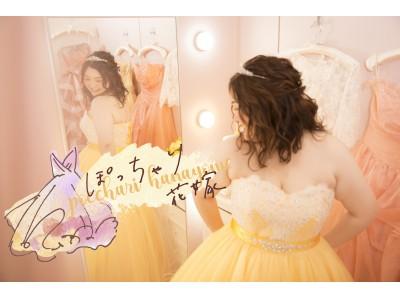 すべての花嫁様に美しくあってほしい。写真工房ぱれっと札幌中央店「ぽっちゃり花嫁」プロジェクト始動