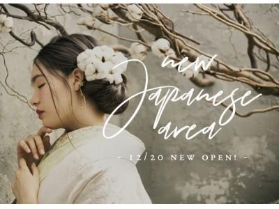 すべての和婚カップルへ-北海道札幌市のフォトスタジオに「和装が最も美しく撮れる空間」NEWオープン