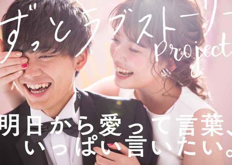 「ずっとラブストーリーproject」第二弾|写真工房ぱれっと札幌中央店が4月上旬に移転リニューアルオープン!店舗移転先発表