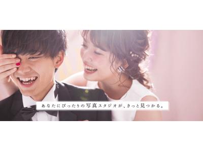 「ずっとラブストーリーproject」第三弾|札幌フォトウエディングカウンターが2020年4月1日にOPEN