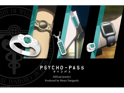 「PSYCHO-PASS サイコパス」から 新たなジュエリーが登場!!