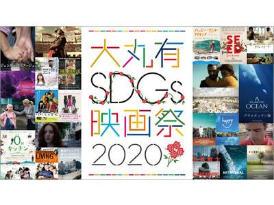 「大丸有SDGs映画祭2020」が8月31日より開幕!