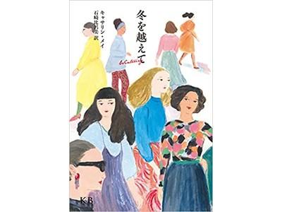 『冬を越えて』9月22日発売