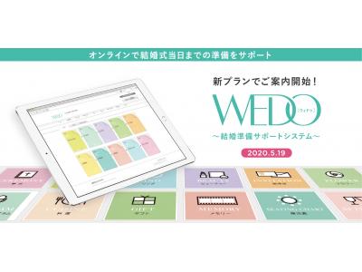 結婚準備サポートシステム「WEDO」がプラン改定によりさらに使いやすく、オンラインで結婚式当日までの準備をサポート