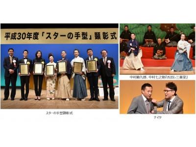 歌舞伎俳優の中村勘九郎丈、中村七之助丈が歌舞伎舞踊を披露 スターの手型顕彰式では、大月みやこ氏、天海祐希氏が登壇!