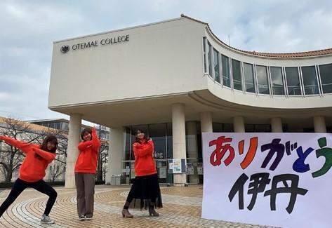 2021年4月、「いたみ稲野キャンパス」が「さくら夙川キャンパス」に統合 大手前学園が、校舎の壁面に思い出写真を上映「ありがとう伊丹!」を開催