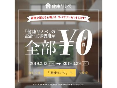 「健康リノベ」設計・工事費無料キャンペーンが期間限定開催!