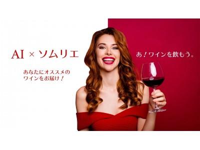 イーエックス・ワインの一流ソムリエがセレクトしたワインとDatumixのAIレコメンドエンジンを搭載したワイン通販サイト「WineMatch」がついにスタート!