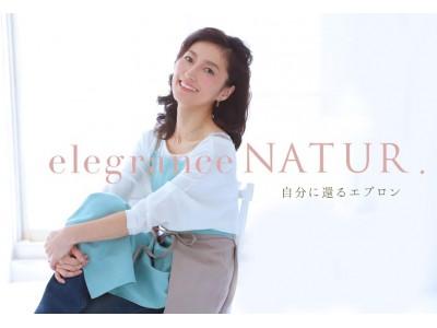 10周年を迎えるエレグランスが新ライフスタイルエプロンをリリース!令和元年5月1日より伊勢丹新宿店POPUPSTOREにて