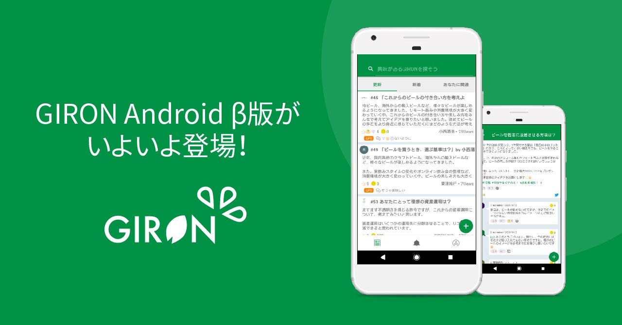 日常のふとした疑問を投稿、議論できるアプリ「GIRON」がAndroid β版をリリース
