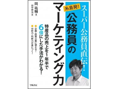 地域の特産品を1年半で売上げ6倍にした糸島市職員独自の手法を紹介!