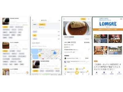 MachiTagで、滋賀のいい感じスポットが簡単に見つかる!滋賀県の「いま」を発信する地域情報メディア「LOMORE」との連携開始!