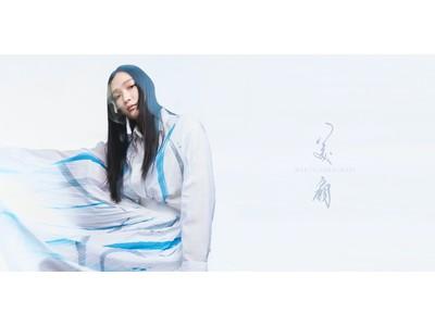 「sitateru CLOUD 販売支援」で書道家/書家パフォーマー 青柳美扇×ファッションデザイナー・ハルノブムラタの異色のコラボレーションを実現