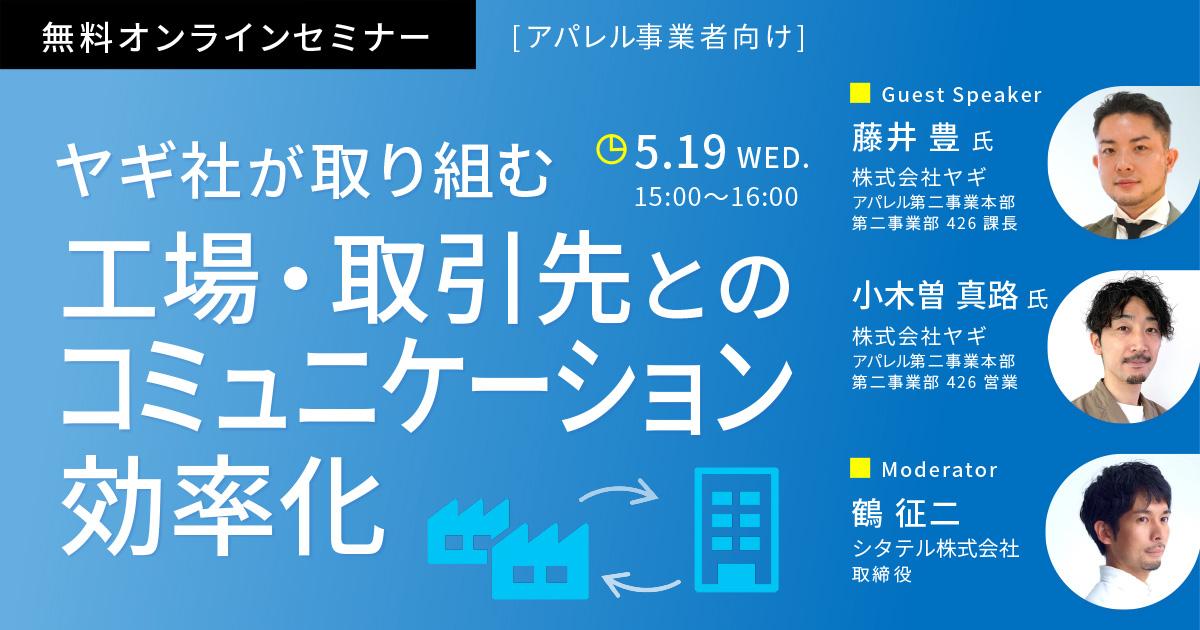 【アパレル・商社向け】無料オンラインセミナー「ヤギ社が取り組む工場・取引先とのコミュニケーション効率化」を5月19日(水)に開催