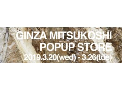 Juemi ポップアップストア 銀座三越に3月20日オープン!