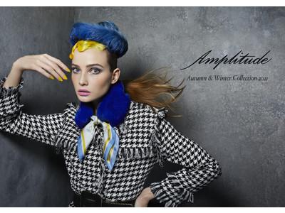 Amplitude<アンプリチュード>から、洗練された大人の「カラフル」なメイクアップが叶うAutumn & Winter Collection 2021が発売!